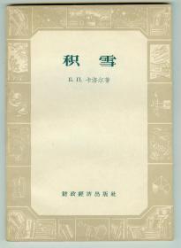 56年初版插图本《积雪》仅印0.5万册