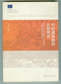 大32开主编签赠本《中欧遏制酷刑比较研究》