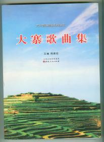 大16开主编签赠本《大寨歌曲集》仅印0.1万册