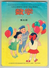 大32开九年义务教育六年制小学试用课本《数学》(第五册)