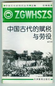 小32开《中国古代的赋税与劳役》