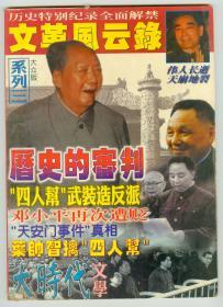 16开文革风云录系列三《历史的审判》插图本