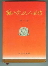 硬精装《鞍山党史人物传》(第一卷)仅印0.1万册