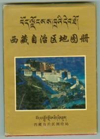 硬精装《西藏自治区地图册》