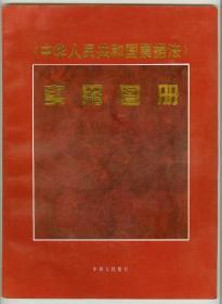 大16开《中华人民共和国票据法》实用图册