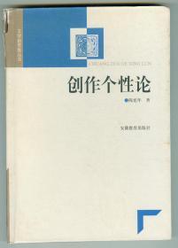 硬精装作者签赠本《创作个性论》仅印0.3万册