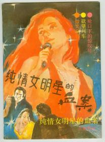 16开江南增刊《纯情女明星的血案》