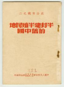 51年初版政治常识之二《半封建半殖民地的旧中国》