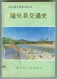 河北省交通史志丛书《隆化县交通史》附地图1幅图片8幅仅印0.1万册