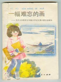 九年义务教育五年制小学语文第六册自读课本《一幅难忘的画》