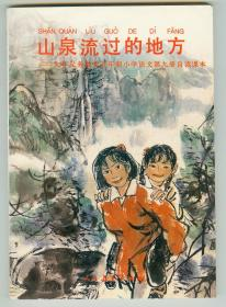 九年义务教育五年制小学语文第九册自读课本《山泉流过的地方》