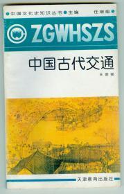 小32开《中国古代交通》