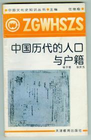 小32开《中国历代的人口与户籍》