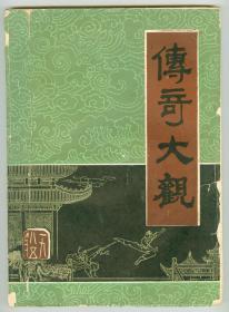 16开《传奇大观》(1985)