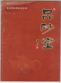 大16开彩印《品砂堂:徐建强陶艺作品赏析》