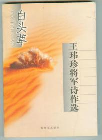 大32开作者签赠本《白头草:王玮珍将军诗作选》仅印0.3万册