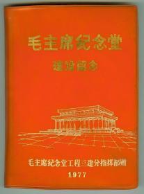 36开《毛主席纪念堂建设留念》笔记本