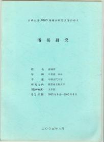 大16开山西大学2005届硕士学位论文《潘岳研究》