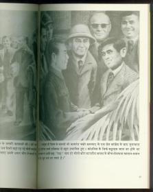 仅见16开画家签名钤印赠本《柯棣尼斯在中国》(印地文)