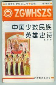 小32开《中国少数民族英雄史诗》