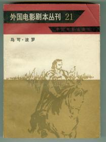 外国电影剧本丛刊21《马可波罗》仅印0.85万册