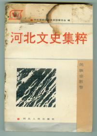 《河北文史集萃》(民族宗教卷)