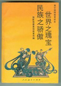 高中国情教育读本插图本《世界之瑰宝民族之骄傲》