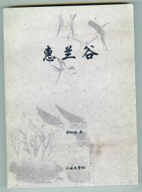 大32开作者签名本《惠兰谷》插图本仅印0.1万册