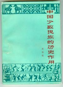 作者赠原北京作协副主席赵大年《中国少数民族的历史作用》仅印0.2万册