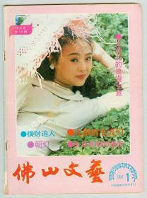 16开《佛山文艺》(下半月)1994年第1期