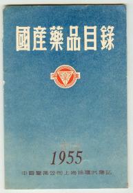 大32开彩印《国产药品目录》(1955)