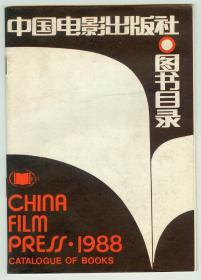 《中国电影出版社图书目录》(1988)
