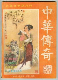 16开《中华传奇》1987年第5期