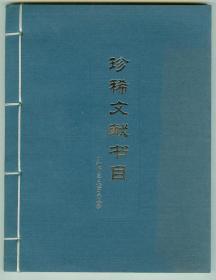 线装彩印本《珍稀文献书目》