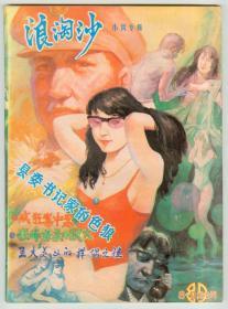 16开《浪淘沙》(小说专辑)1989年8-9期合刊
