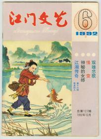 16开《江门文艺》(1992年第6期)