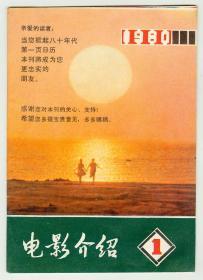 《电影介绍》1980年1月号