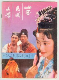 16开《山西民间文学》1992年第2期