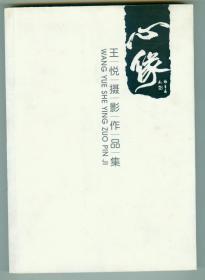 作者中国摄影家协会副主席王悦签名钤印赠本《心像:王悦摄影作品集》内有书签3张