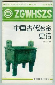 小32开《中国古代冶金史话》