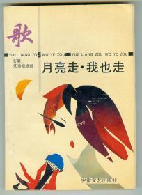 《月亮走我也走》(安徽优秀歌曲选)仅印0.1万册