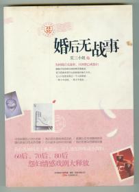 16开长篇小说《婚后无战事》