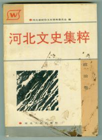 《河北文史集萃》(政治卷)