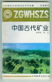 小32开《中国古代矿业》