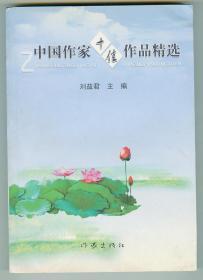 大32开作者之一何庆善签名钤印赠本《中国作家十佳作品精选》仅印0.3万册