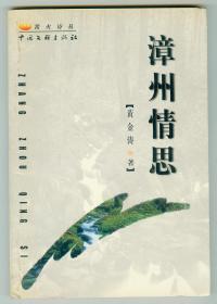 作者签名钤印赠本篝火诗丛《漳州情思》仅印0.2万册