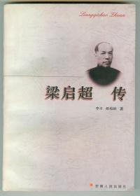 作者签赠胡亏生教授《梁启超传》仅印0.8万册