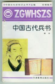 小32开《中国古代兵书》