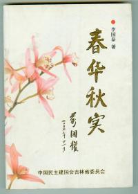 作者钤印赠本《春华秋实》多图片