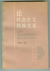 主编签赠本《论社会主义民族关系》仅印0.2万册
